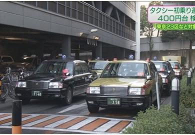 Taxi Tokyo muốn tính mức giá 400 yên cho 1 km đầu tiên
