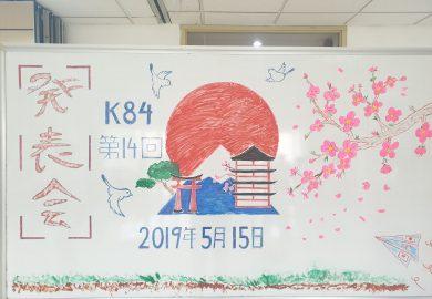 HAPPYOKAI K84 – Mọi ước mơ đều có thể nằm trong tầm tay nếu chúng ta biết cố gắng !