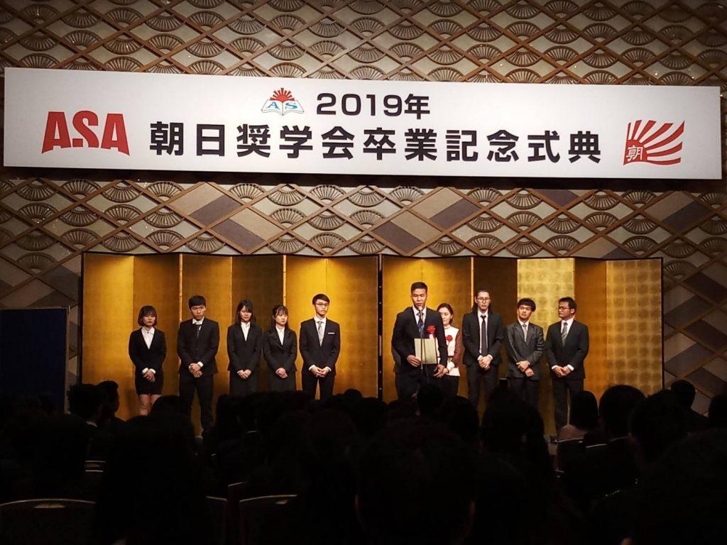 Lễ tốt nghiệp du học sinh Isshin - Asahi